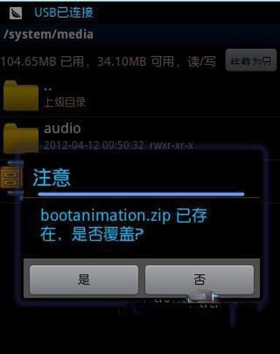 手机开机动画设置步骤详解(2)