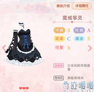 游戏攻略 奇迹暖暖 奇迹暖暖清凉属性服饰推荐       甜美可爱的纱裙