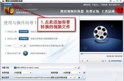 狸窝全能视频转换器首页,首页主要分布的都是与视频转换有关
