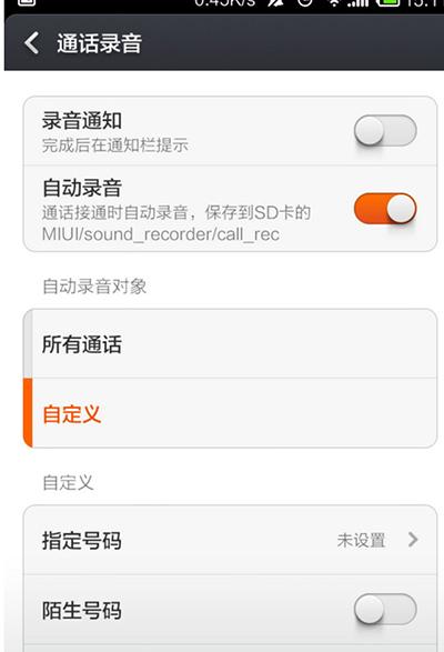 我的手机录音资料不小心删掉了,怎么样才能找回来啊?!