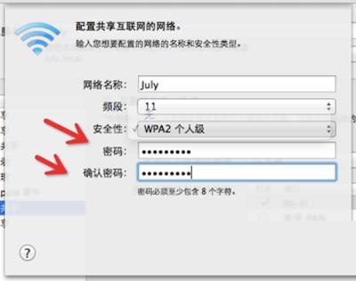 苹果笔记本电脑连接wifi的方法