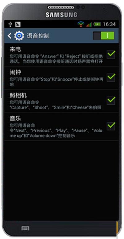 三星s4手机语音控制口令怎么改成中文